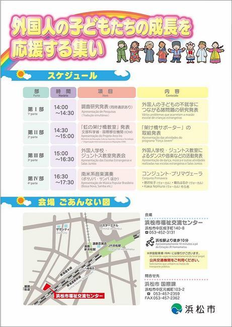 20110313集いチラシ裏.JPG