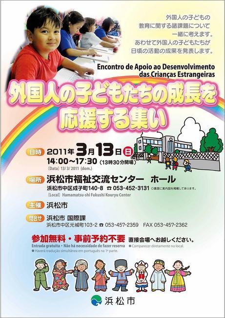 20110313集いチラシ表.JPG