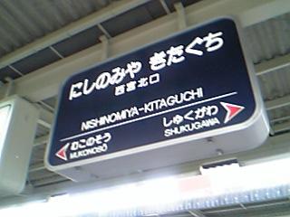 阪急西宮北口.jpg