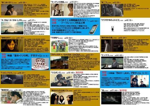 映画祭14チラシ裏.jpg