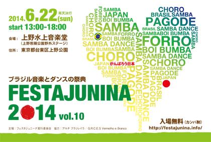 FestaJunina_2014_flyer_L.jpg