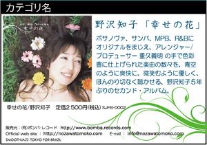 Shiawaseno hana nozawa tomoko.jpg