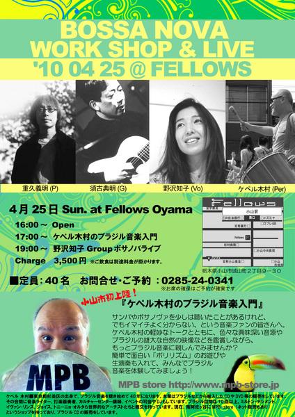 fellows のコピー.jpg