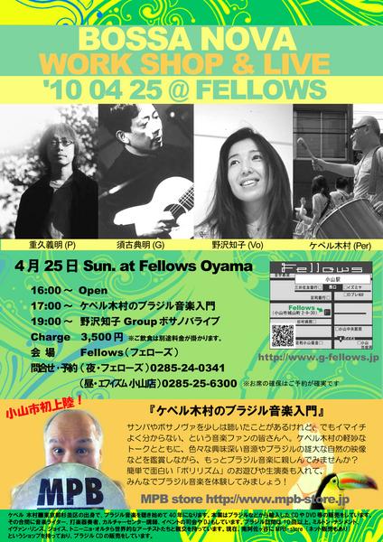 fellows のコピー2.jpg