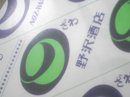 nozawa.JPG